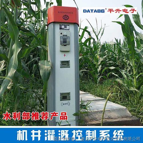 唐山平升 IC卡控制器——国家高效节水灌溉示范项目