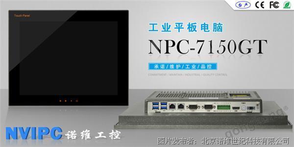 诺维 15寸工业平板电脑NPC-7150GT