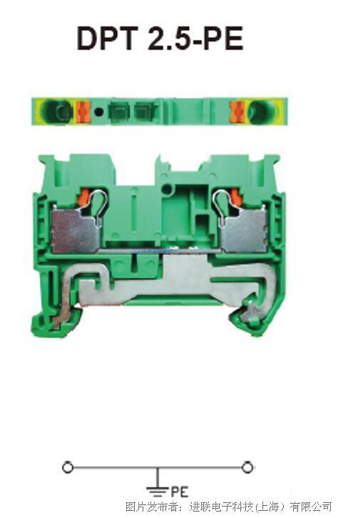 进联推入式弹片压接型接线座DPT 2.5-PE
