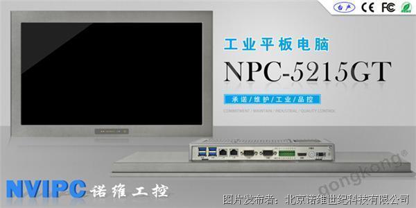 诺维 21.5寸工业平板电脑 NPC-5215GT