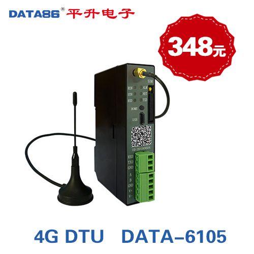 唐山平升 4G DTU(工业级DTU)7模全网通