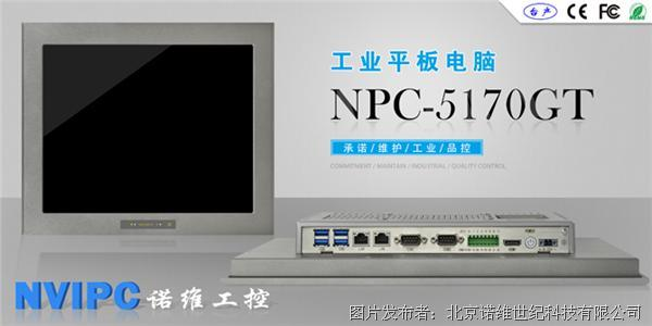 諾維 17寸工業平板電腦 NPC-5170GT