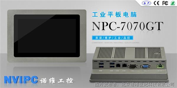 诺维 7寸工业平板电脑 NPC-7070GT