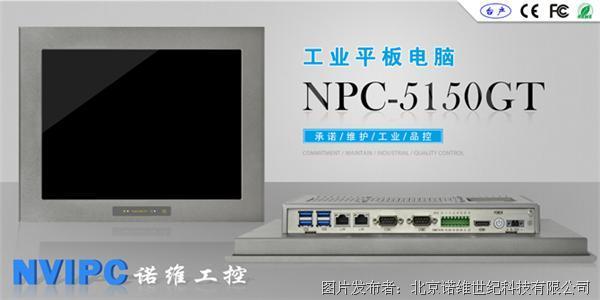 诺维 15寸工业平板电脑 NPC-5150GT