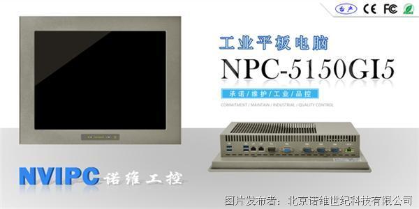諾維 15寸工業平板電腦 NPC-5150Gi5 全新上線