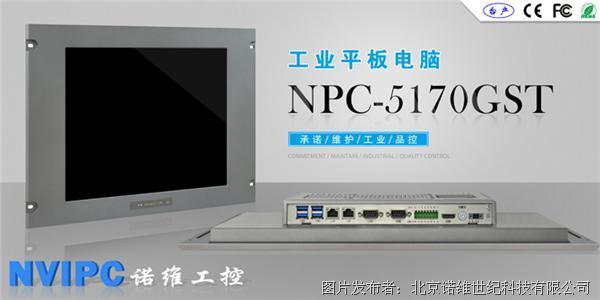 諾維 17寸工業平板電腦 NPC-5170GST