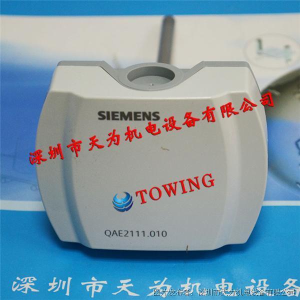 西门子SIEMENS浸入式温度传感器 QAE2111.010