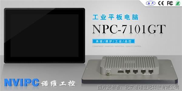 诺维 10.1寸工业平板电脑 NPC-7101GT
