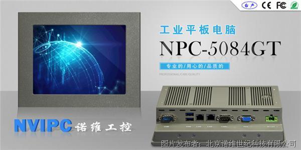 诺维 8.4 寸工业触摸平板电脑 NPC-5084GT