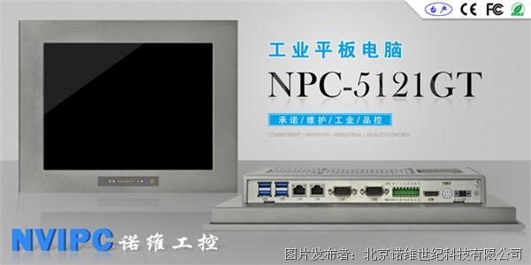 诺维 12.1寸工业平板电脑 NPC-5121GT