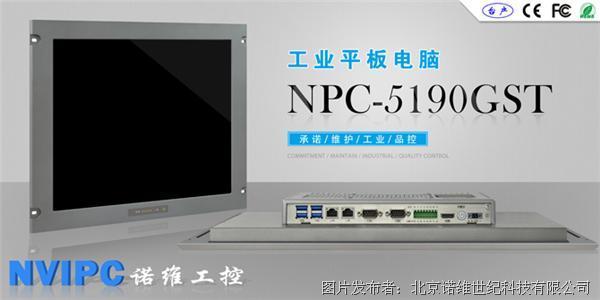 諾維 19寸工業平板電腦 NPC-5190GST