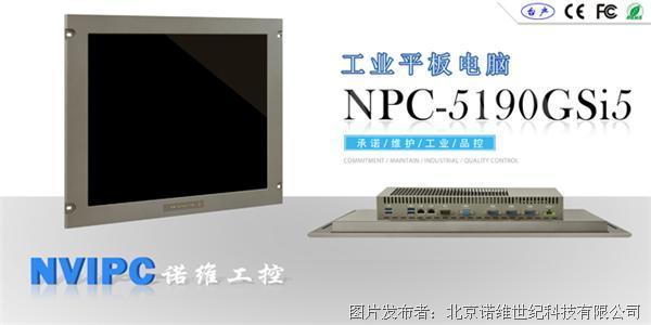 諾維 19寸工業平板電腦 NPC-5190GSi5