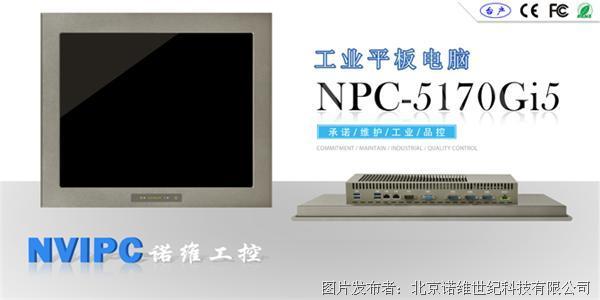 諾維 17寸工業平板電腦 NPC-5170Gi5