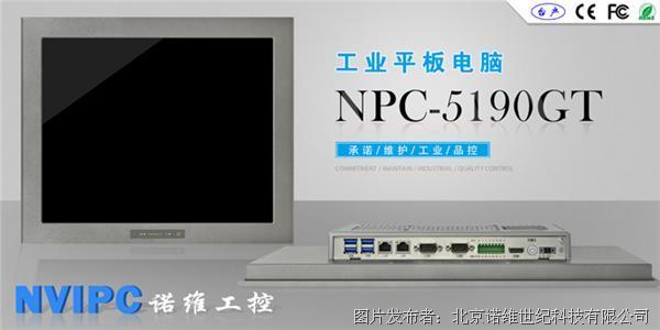 诺维 19寸工业平板电脑 NPC-5190GT