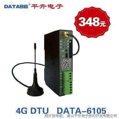 唐山平升 7模全网通4g dtu、dtu设备
