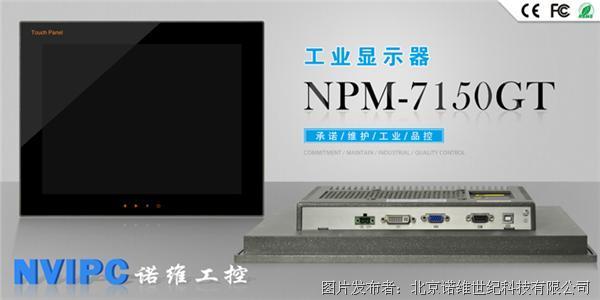 诺维 15寸工业触摸显示器 NPM-7150GT