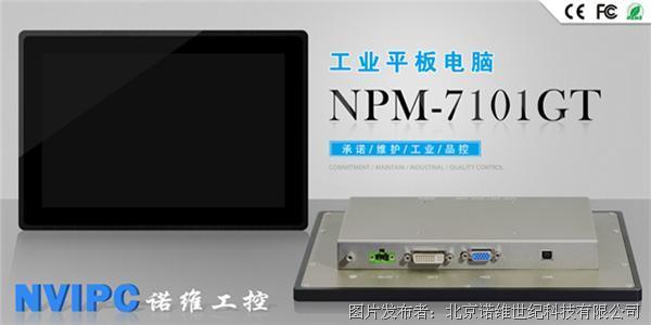 诺维 10.1寸工业触摸显示器 NPM-7101GT