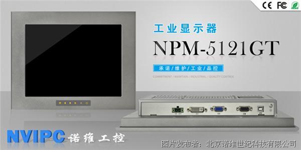 诺维 12.1寸工业显示器 NPM-5121G
