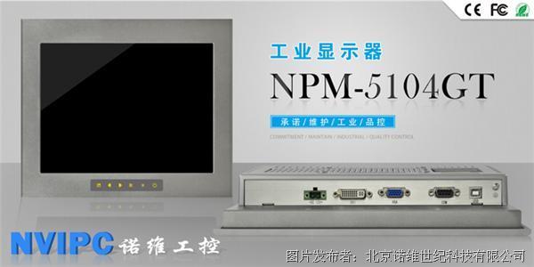诺维 10.4寸工业显示器 NPM-5104GT