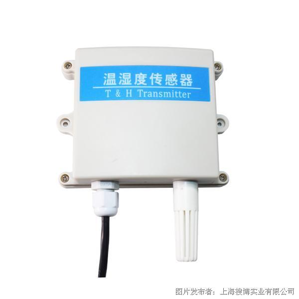 搜博SM2113B RS485温湿度传感器
