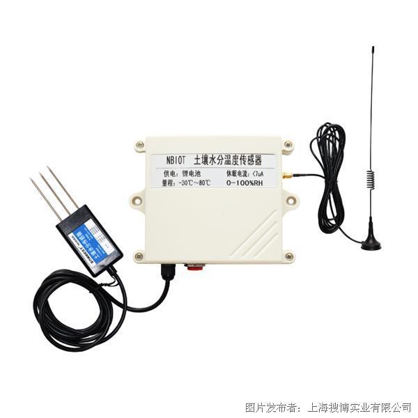 搜博SN2130B-MOSI NBIOT 土壤水分温度传感器