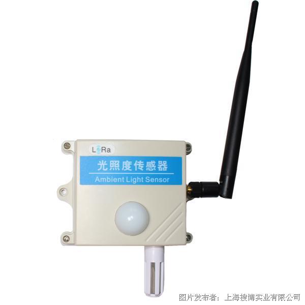 搜博LORA无线温湿度光照度传感器
