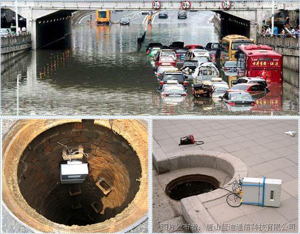 蓝迪通信 城镇地下水排水监测控制系统