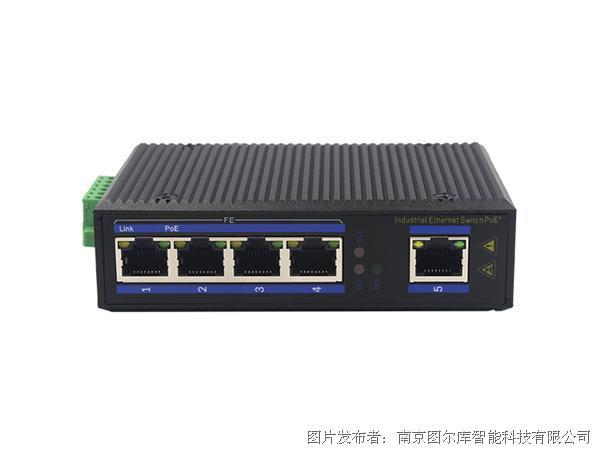 圖爾庫TukBest 5口百兆非管理型工業級交換機