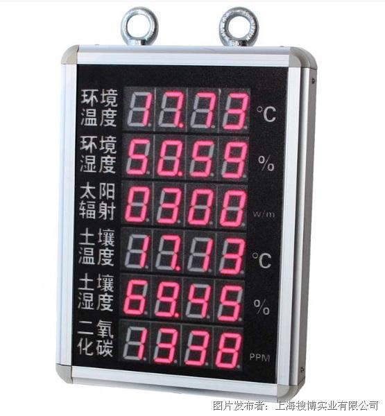搜博SD8603B LED显示温湿度、CO2、土壤水分温度、太阳辐射