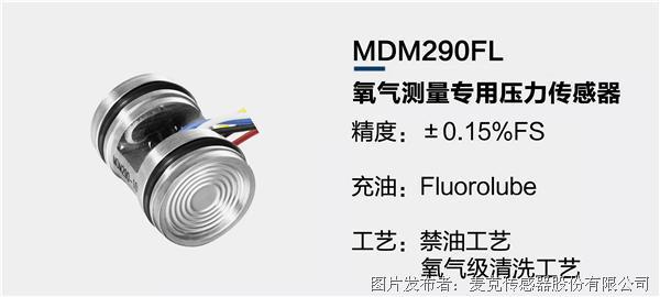 麦克 氧气测量专用压力传感器