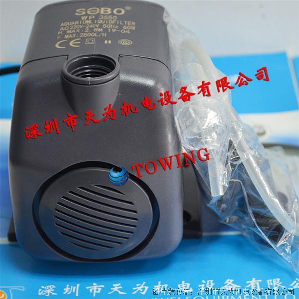 SEBO松寶WP-3550潛水泵