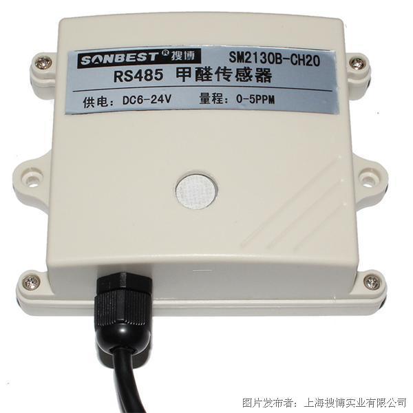 搜博SM2130B-CH2O  RS485甲醛传感器