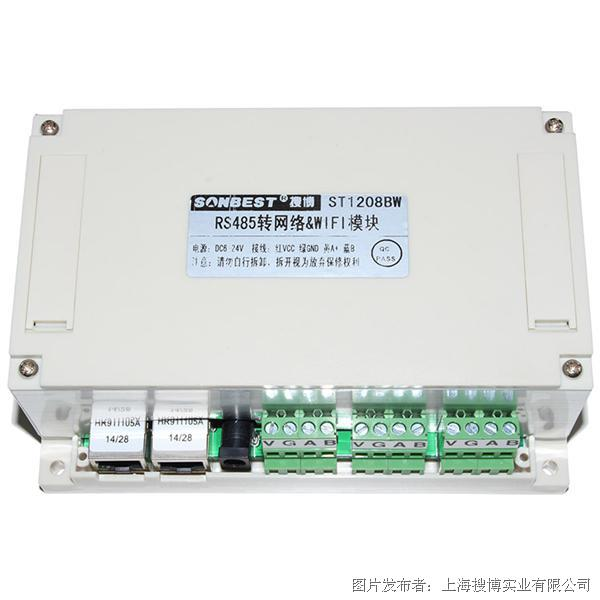 搜博SM1208T RS485转网络&WIFI模块