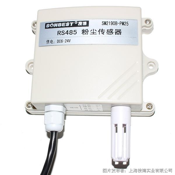 搜博SM2171B RS485 PM2.5/PM10粉尘传感器