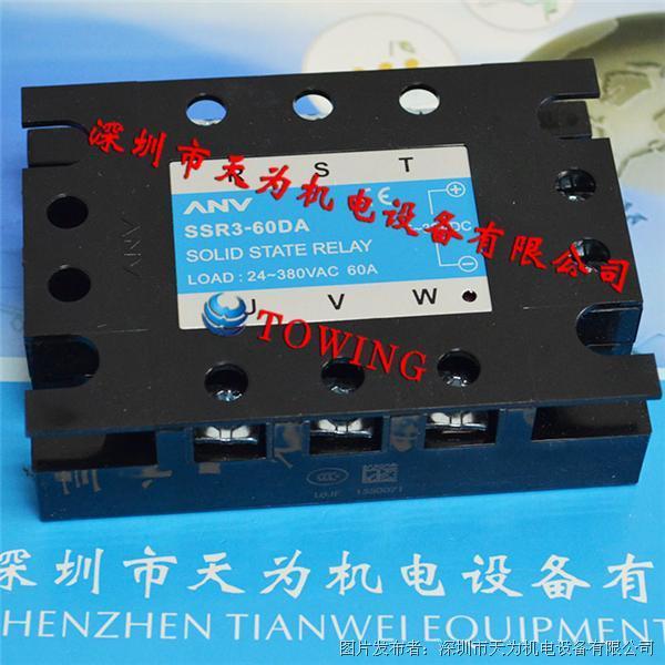 台灣士研ANV  SSR3-60DA  三相固態繼電器