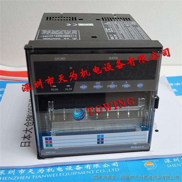 OHKURA日本大仓RM10C记录仪