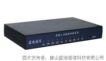 蓝迪通信 有线数传通信产品(外置)