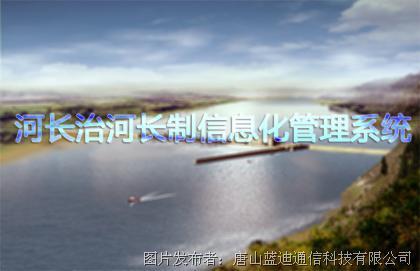 蓝迪通信 河长治河湖信息化管理系统