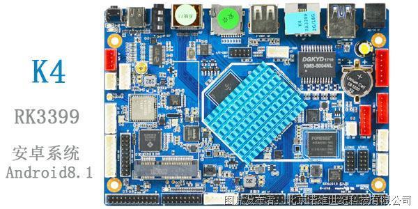 诺维 工控级安卓主板 RK3399K4 安卓8.1系统