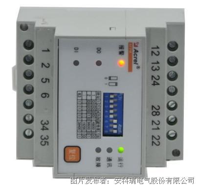 安科瑞 AFPM1-DV型消防电源单相电源监控模块