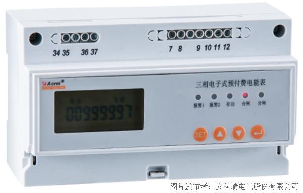 安科瑞   DDSY1352單相電子式預付費電能表