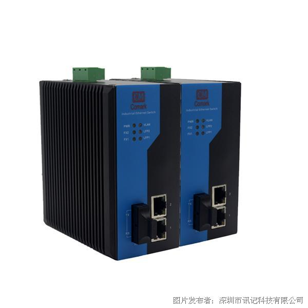 深圳讯记五口PortVlan千百兆配置型工业以太网交换机
