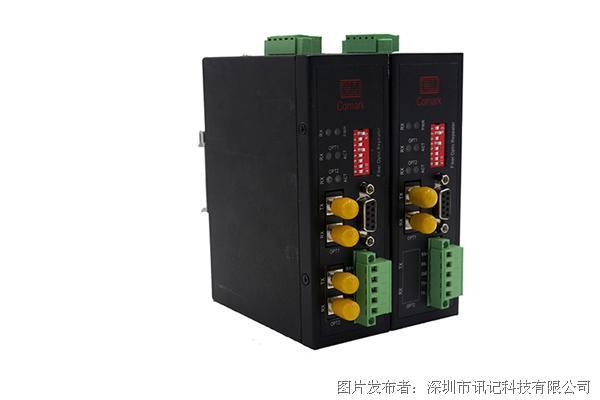 深圳讯记RS485-RS422-RS232串口光电转换器
