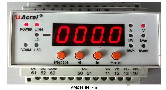 安科瑞 AMC16E3(4)/S(A)通信基站电源监控