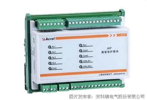 安科瑞  AGP風力發電測量保護模塊