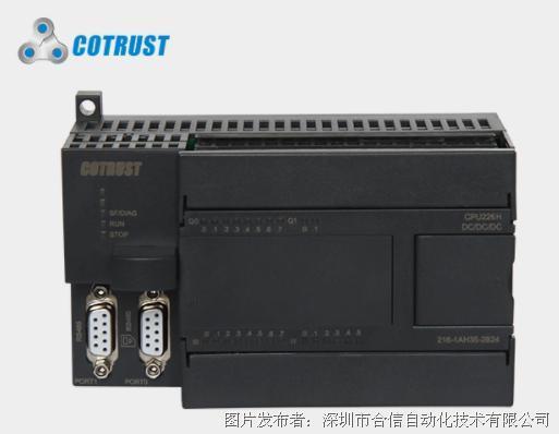 合信CPU226H晶體管輸出PLC(216-1AH35-2B24)