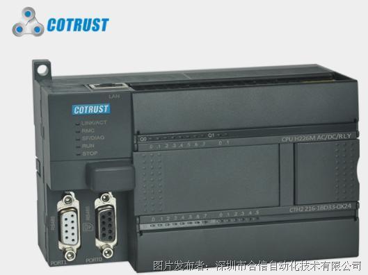 合信CPU主控模塊CPU H226M晶體管輸出(216-1AD33-0X24)