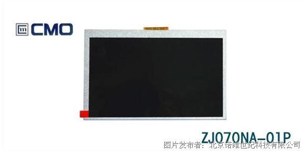 诺维CMO 7寸工业液晶屏 ZJ070NA-01P