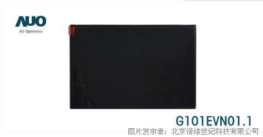 诺维AUO 10.1寸工业液晶屏 G101EVN01.1