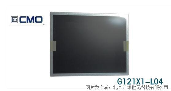诺维CMO 12.1寸工业液晶屏 G121X1-L04